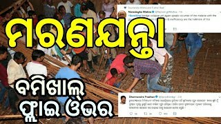 Bomikhal flyover collapsed One dead many injured- Odia news Reaction of Dharmendra Pradhan