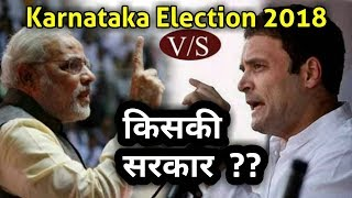 Karnataka Election 2018 - Narendra Modi vs Rahul Gandhi- Karnataka Election latest news