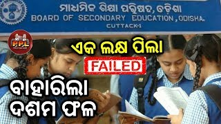 Odisha Matric result declared | BSE Odisha | Odisha 10th result 2018| Odia latest news|Odia news