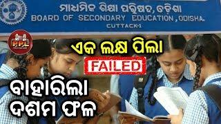 Odisha Matric result declared | BSE Odisha | Odisha 10th result 2018| Odia latest news|Odia news