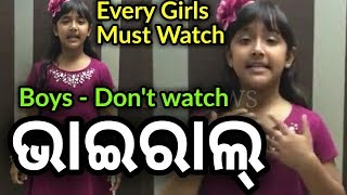 Odia News- Viral Video of a girl will make you speechless- PPL odia news -Hindi Poem-Latest Video