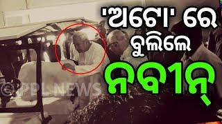CM Naveen Patnaik rides Auto- Odia News-BJD odisha-CM Naveen Patnaik exclusive video-PPL News