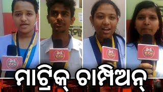 Sambad Felicitates Matric 10th Students in Bhubaneswar- Odia News- PPL odia News-HSC exam toppers