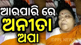 Anita Das - Veteran Odia actress Anita Das death news- Odia latest news- Ollywood actress Anita Das