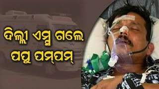 Papu Pom pom hospitalised for Kidney issue-Odia Comedian Papu Pom Pom Odia News
