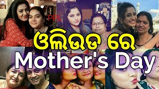 Ollywood actors and actress Mother's Day Celebration - Odia News- Odia Actress and actors
