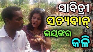 Sabitri Special New Odia Comedy Modern Sabitri -Gyana Bhainka Agyana Katha Ep 12-Latest Odia Comedy