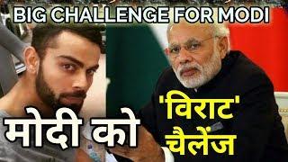 PM Narendra Modi accepts the challenge given to him by Virat Kohli-Challenge of Kohli to Anushka