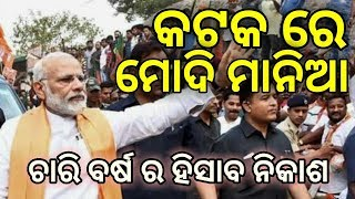Modi in Cuttack | 4 years of Modi Government Reaction of people in Odisha- Odia news  Modi Speech