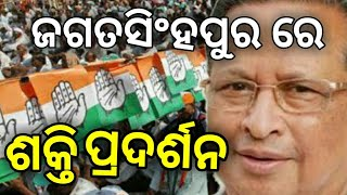 Odisha Congress big rally in Jagatsinghpur - Odia News - PPL NEWS ODIA