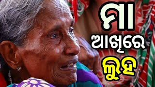 Mission Bhaichara Maa Pain Dina Tie at Cuttack | Odia News |PPL ODIA