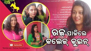 Raja parba celebrated by Odia college girls at C.V Raman engineering college Bhubaneswar-Odia News