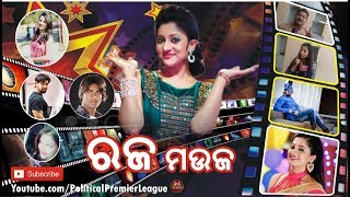 Raja parba wishes by ollywood actress Lipsa Mishra(4 idiots) ,Ahana, Dibya - PPL Odia news Special