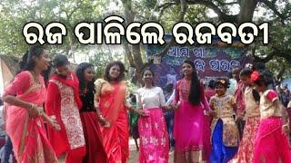 Raja parba in Jagatsinghpur- Odisha in Raja festivals-PPL NEWS Odia- Gyanalaxmi Kala Pratisthan