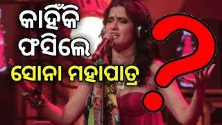 Sona Mohapatra -Ahe Nila Saila Controversy- Protest against Sona Mohapatra in Puri-PPL Odia News