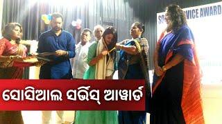 Social Service Award 2018 - Odia actress Elina, Panchanan Kanungo,Tejeswar parida- PPL Odia news