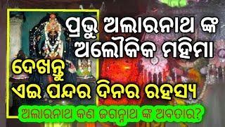 Crowd of Devotees In Alarnath Temple   Rathayatra news Odia   PPL News ଅଲାରନାଥ ଭାଗବାନ ଙ୍କ କାହାଣୀ