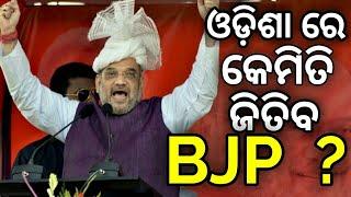 Amit Saha in Bhubaneswar || BJP vs Naveen Patnaik || Amit Saha Odisha Visit ||Mission 120+ Odia News