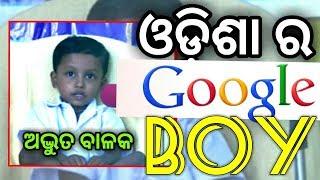 Odisha's talented boy- Odia Viral Video- PPL Odia News ଓଡ଼ିଶା ର ବିସ୍ମୟ ବାଳକ