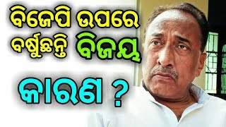 Bjp leader Bijoy Mahapatra exclusive || PPL odia news || BJD vs BJP in Odisha