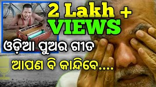 ଏହି ଓଡ଼ିଆ ପୁଅ ର ଗୀତ ଶୁଣି ମୋଦି ଜୀ ବି କାନ୍ଦିବେ - Odia Viral Video- Latest Odia News-PPL News Odia