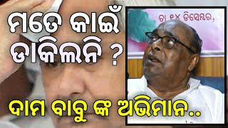 Dr Damodar Rout on demand for Super Specialist Hospital in Jagatsinghpur- Naugaon ru Naveen Niwas