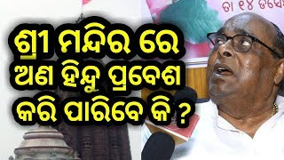 Dr Damodar Rout statement on Non Hindu's Entry Into Puri Jagannath Temple- PPL News Odia- Viral odia