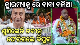 Naugaon ru Naveen Nibas || Jagatsinghpur Jilla Bikash Manch Padayatra to Bhubaneswar ||PPL News Odia