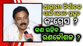 An exclusive interview with Bhubaneswar District Congress president Manas Choudhury- PPL News Odia