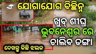 Heavy Rain Triggers Waterlogging in Bhubaneswar 'Smart' City, Vehicles SubmergeFlas- Flood in BBSR