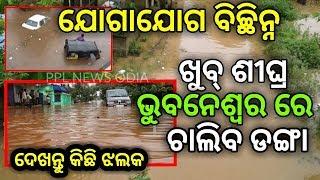 Heavy Rain Triggers Waterlogging in Bhubaneswar 'Smart' City, Vehicles SubmergeFlas- Flood in BBSR