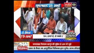 प्रभु श्रीराम नगरी अयोध्या में #भारत_बचाओ_यात्रा का भव्य रूप #जनसंख्या_नियंत्रण_क़ानून की मांग संग