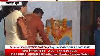 अयोध्या में प्रभु #श्रीराम की शरण में #भारत_बचाओ_यात्रा