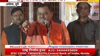 #भारत_बचाओ_यात्रा के दौरान अयोध्या में श्री #SureshChavhanke जी ने अपने उद्बोधन से बांधा  समां