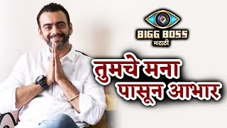 Aastad Kale SPECIAL MESSAGE To His FANS After Bigg Boss Marathi | Thanks Fans