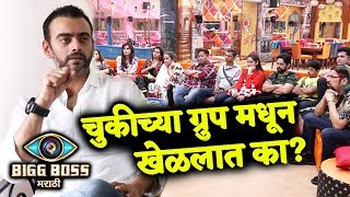 Aastad Kale Reaction On TWO GROUPS Formed In Bigg Boss House | Bigg Boss Marathi Interview