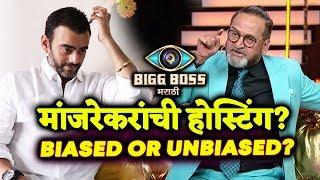 Aastad Kale Reaction On Mahesh Manjrekar's HOSTING? | Bigg Boss Marathi Interview