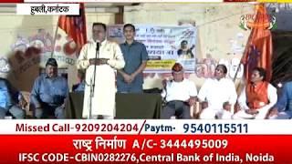 हुबली में श्री#SureshChavhanke जी ने कहा कि देश का अस्तित्व खतरे में है....
