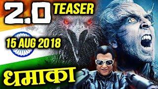 ROBOT 2 TEASER To Release On 15th August 2018   Rajinikanth, Akshay Kumar