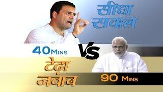 संसद में कांग्रेस अध्यक्ष राहुल गांधी के सीधे सवालों पर मोदी जी का टेढ़ा जवाब