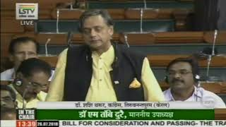 Shashi Tharoor on The Trafficking of Persons(Prevention, Protection, and Rehabilitation) Bill, 2018