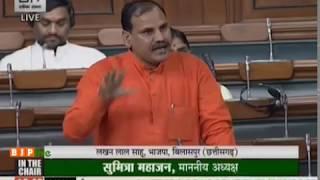 Shri Lakhan Lal Sahu on Matters of Urgent Public Importance in LS 26.07.2018