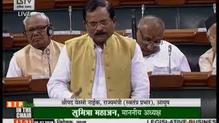 Shri Shripad Yesso Naik introducing The Homoeopathy Central Council (Amendment) Bill 2018