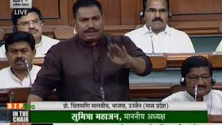 Shri Chintamani Malviya on Matters of Urgent Public Importance in Lok Sabha 26.07.2018