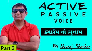 Active and passive voice in Gujarati⏹️English Grammar Active passive voice part 3⃣