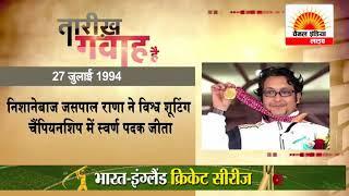 आज का इतिहास #सेटेलाइट इंडिया  | 24x7 News Channel