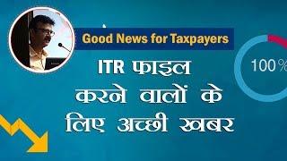 Good News for Taxpayers | ITR फाइल करने वालों के लिए अच्छी खबर !