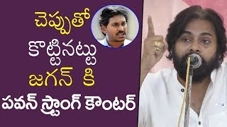 Pawan Kalyan strong counter to YS Jagan Over his Marriages | JanaSena Party | YSRCP | Top Telugu TV