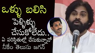 Pawan Kalyan Emotional about his marriages Situations | YS Jagan Comments | YSRCP | Janasena Party