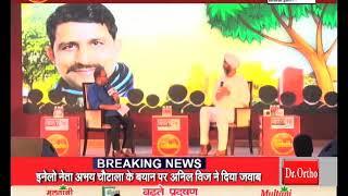 मनप्रीत सिंह बादल से JANTA TV के कार्यक्रम 'जनता महापंचायत' में पूछे गए सवाल
